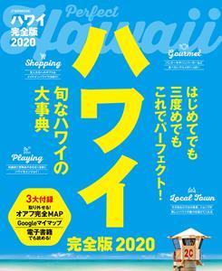 JTBのMOOK「ハワイ完全版2020」